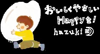 おいしくやさしいHappyを! hazuki